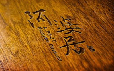 餐饮品牌阿婆居logo设计