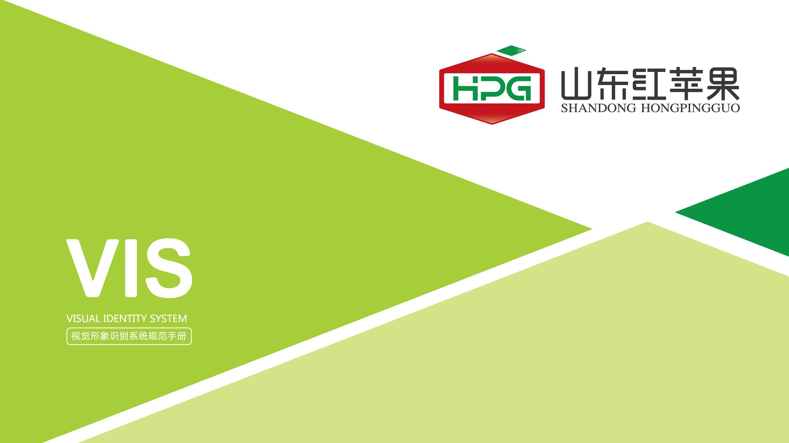 山东红苹果食品品牌vi设计