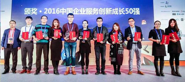 """特创易荣获2016年度""""中国企业服务创新成长50强"""""""