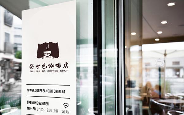 舒适吧咖啡店logo设计