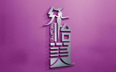 纤怡美logo设计及VIS设计