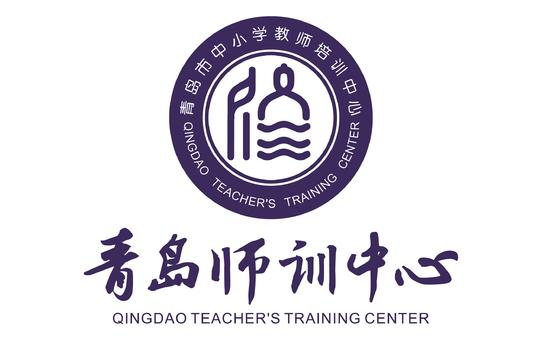 青岛师训中心
