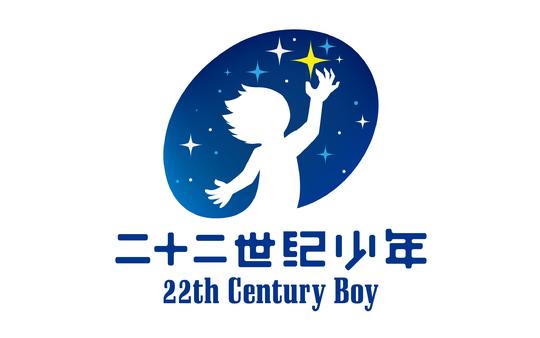 二十二世纪少年