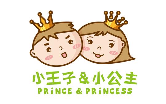 小王子&小公主