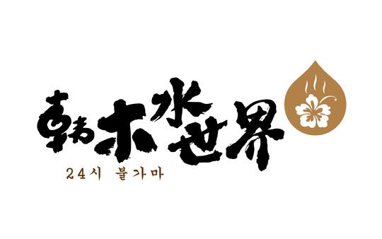 韩木水世界