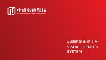 中睿教育VI設計