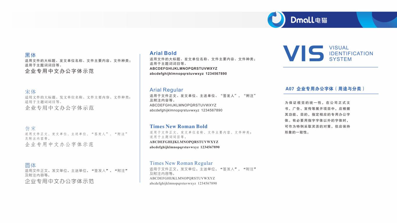 清能绿源科技有限公司VI设计中标图8