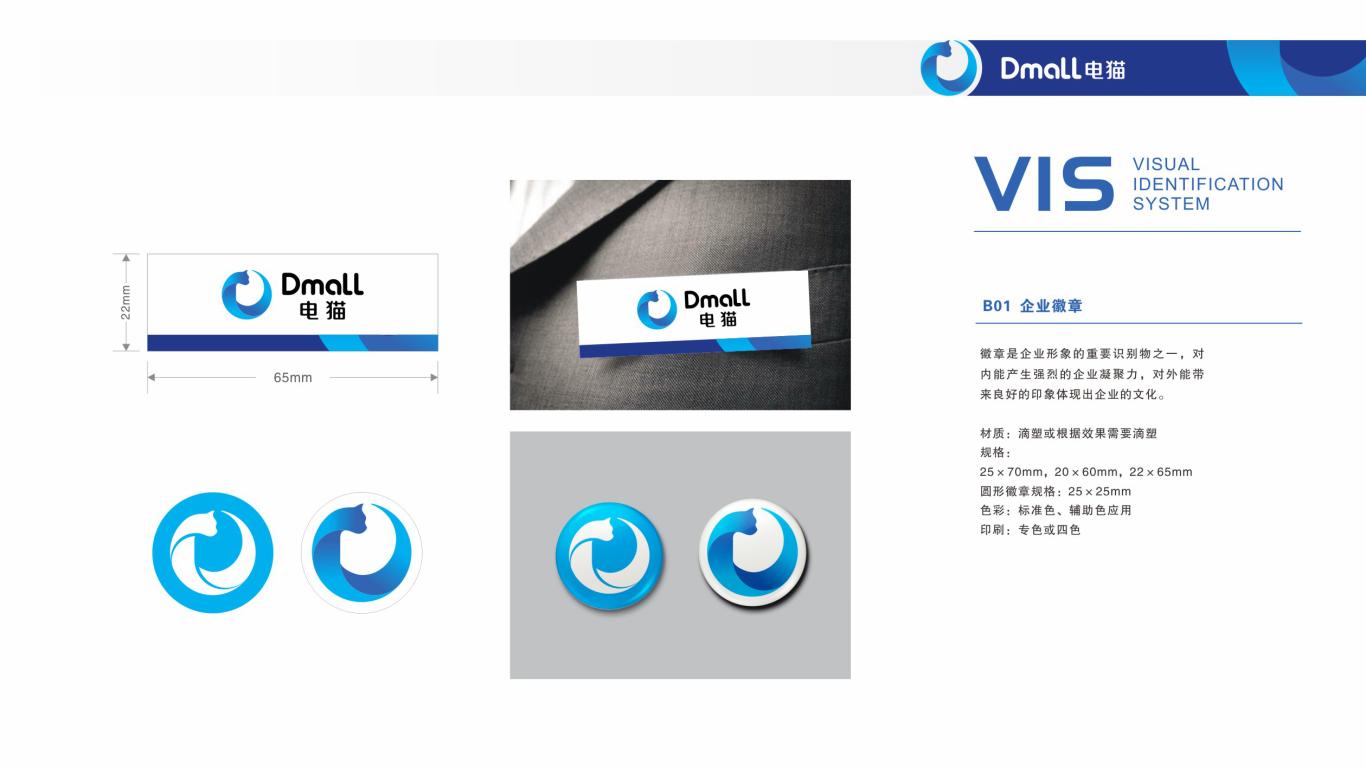 清能绿源科技有限公司VI设计中标图11