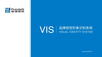 普澜德利公司VIS设计