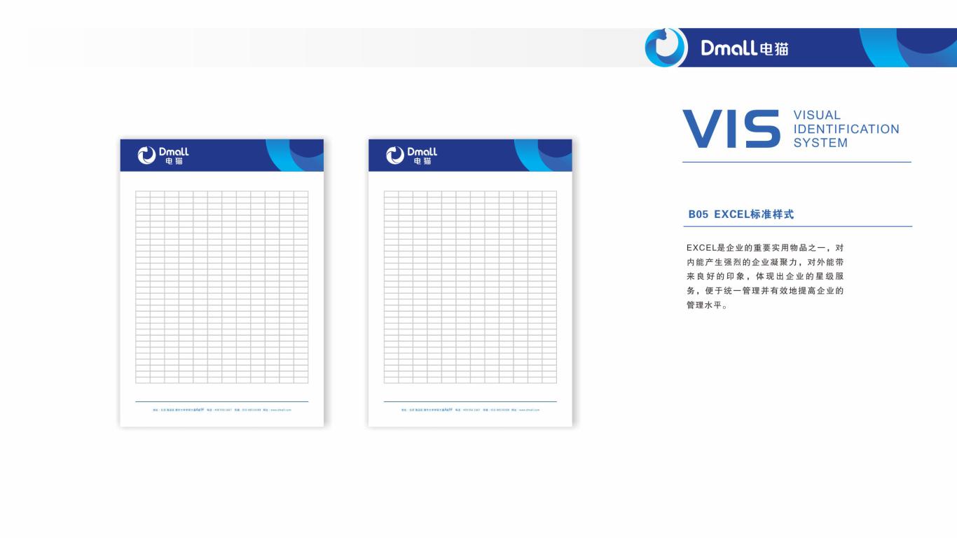 清能绿源科技有限公司VI设计中标图15