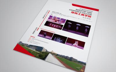 郑州工商学院体育舞蹈专业宣传单