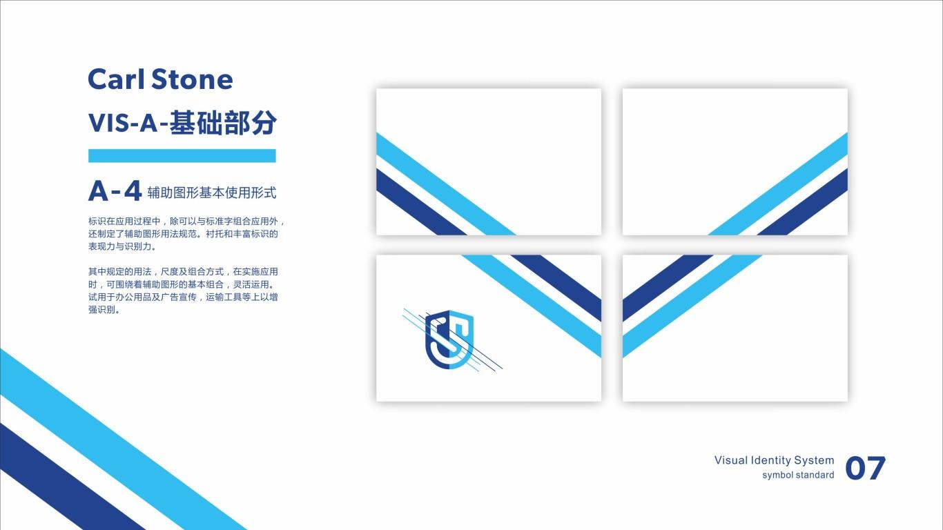 卡尔斯通公司VI设计中标图6
