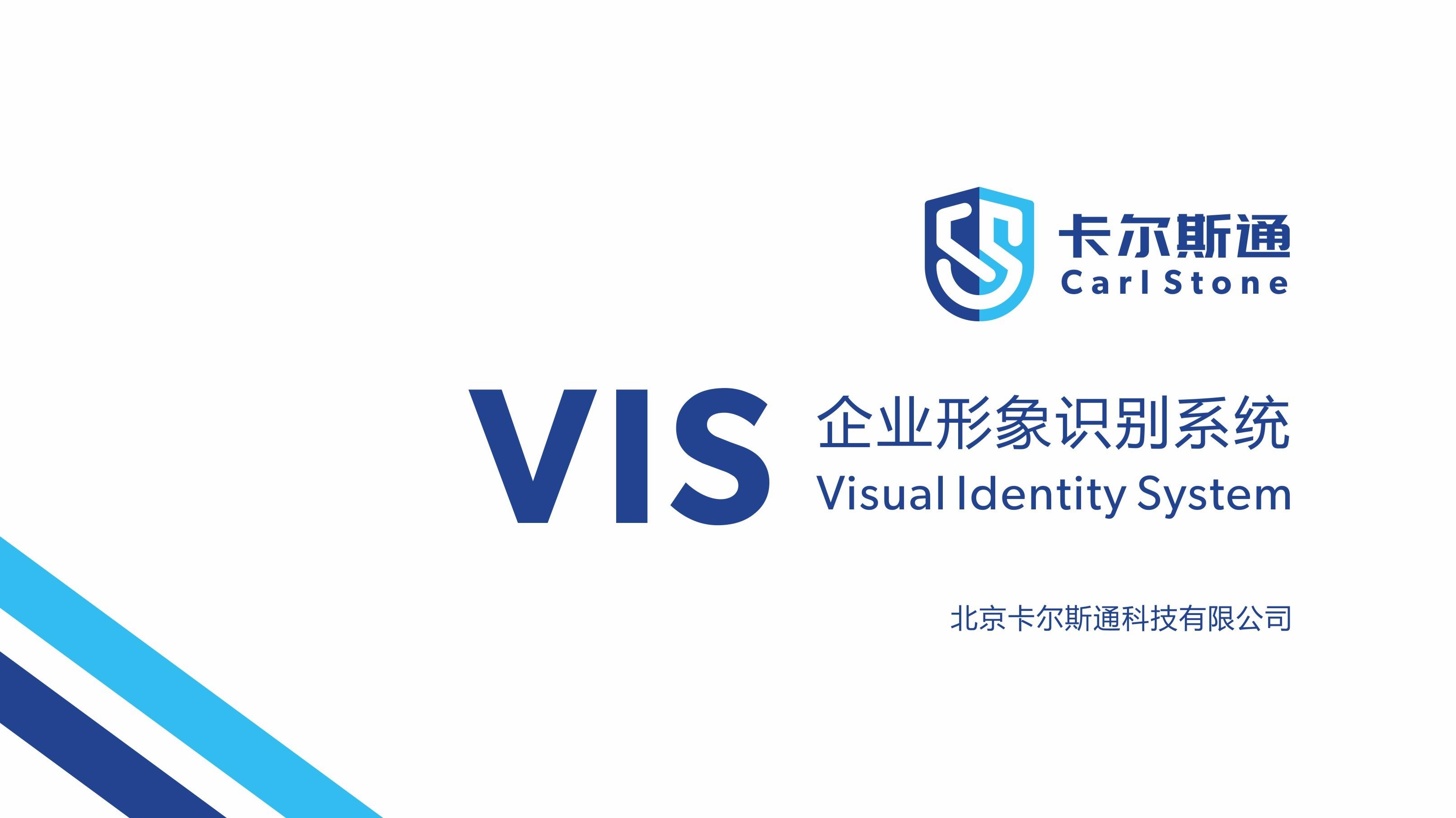 卡尔斯通(VI)