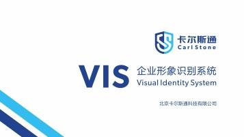 卡尔斯通公司VI设计