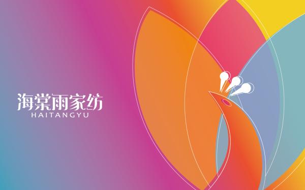 海棠雨家纺形象标识