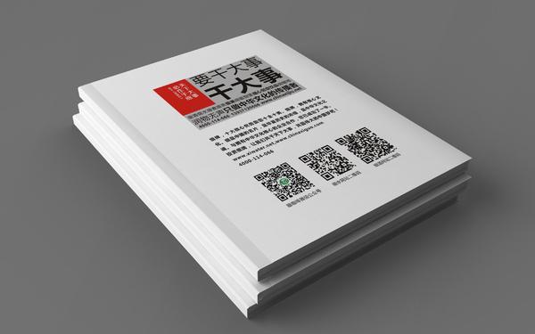 北京细牌品牌画册设计