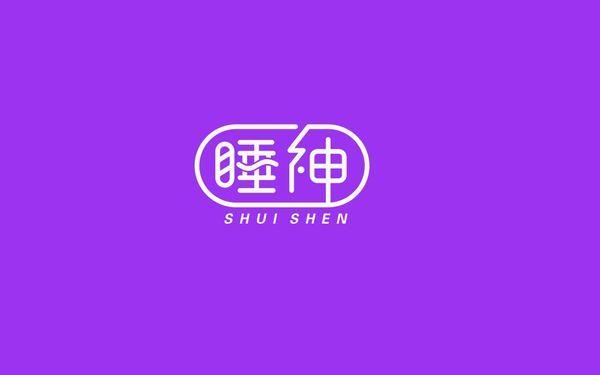 睡神logo设计