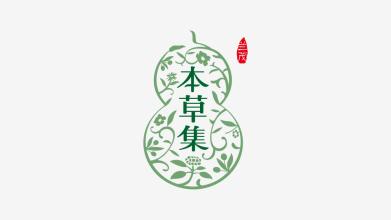 蘭茂本草集LOGO設計