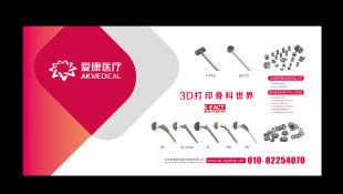 爱康宜诚医疗器材品牌海报设计