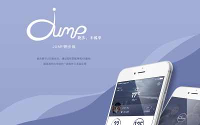 Jump运动App