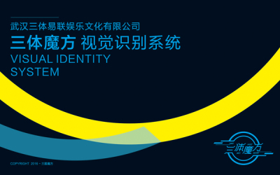 武汉三体易联娱乐文化有限公司