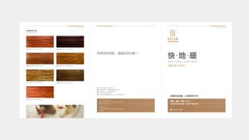 热霖广告折页设计