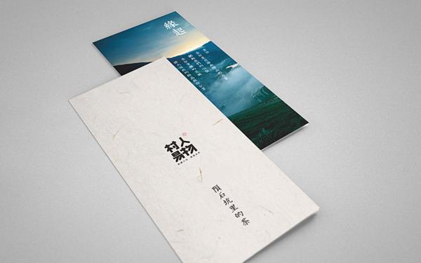 村人易物海南白沙茶系列三折页