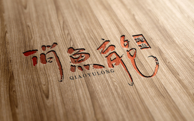 俏鱼龍烤鱼logo设计