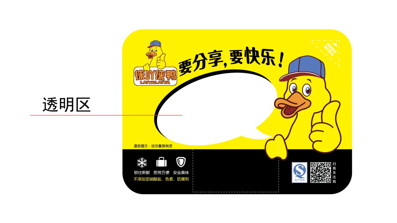 来吖来鸭(包装设计)中标图3