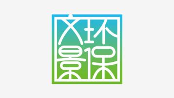 文景环保公司LOGO设计