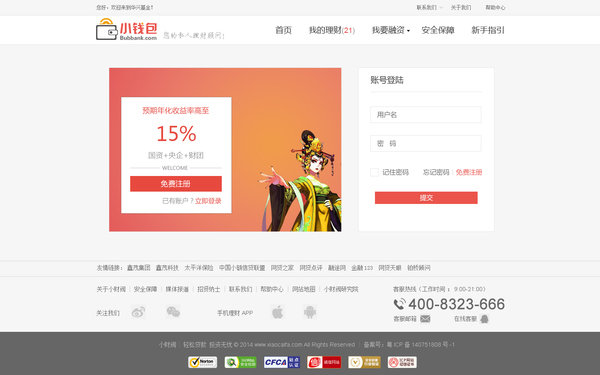 華興財富網站視覺設計