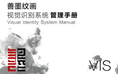 善墨文化 品牌logo形象