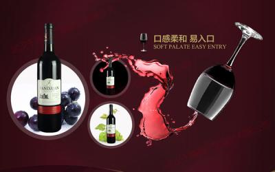 红酒活动页
