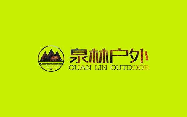 泉林户外品牌logo设计提案