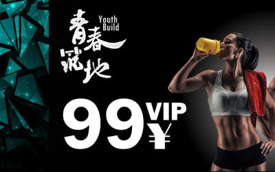 青春筑地健身房體驗券設計