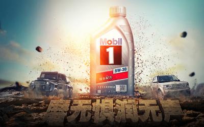 润滑油海报