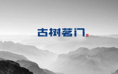 古树名门 茶品牌字体万博手机官网