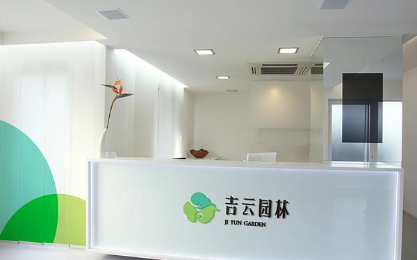 吉云园林logo设计实案