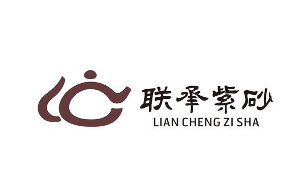 联承紫砂logo设计