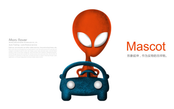 火星车品牌设计