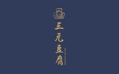 三元豆腐品牌VI设计