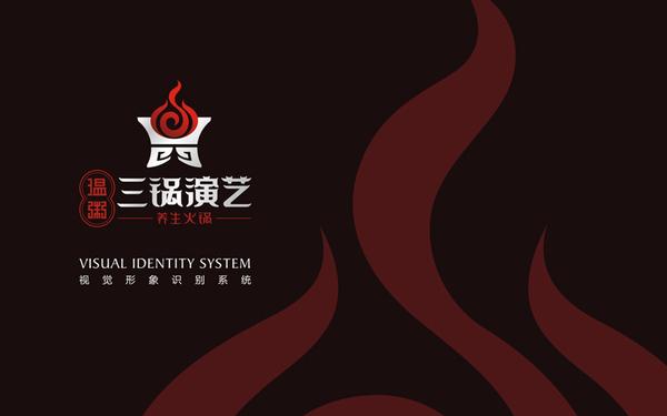 温州三锅演艺养生火锅品牌设计