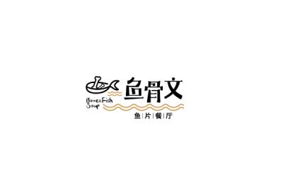 餐饮品牌设计-鱼骨文