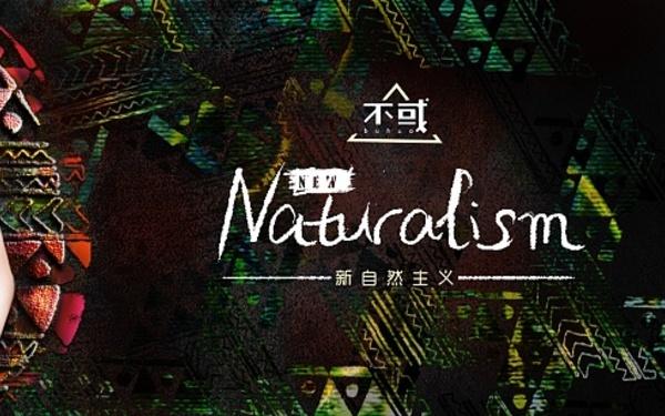 原創T恤Banner Design(不或生活,新自然主義)