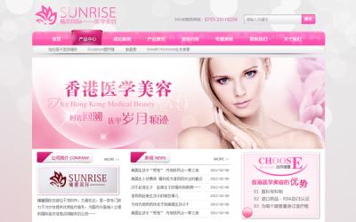 医疗美容公司网站设计