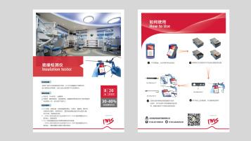 絕緣檢測儀廣告宣傳單設計(雙面)