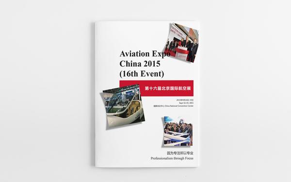 第十六届北京国际国际展画册