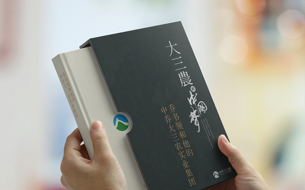 中乔大三农实业有限公司画册设计