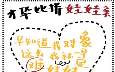 爱宝宝app宣传H5页面ui设...