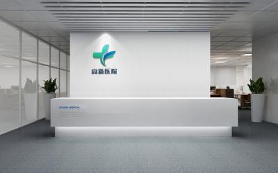 南京高新医院LOGO设计